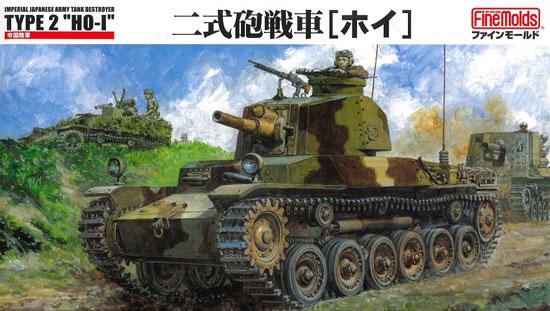 帝国陸軍 二式砲戦車 (ホイ)プラモデル(ファインモールド1/35 ミリタリーNo.FM024)商品画像