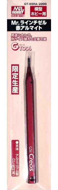 Mr.ラインチゼル 赤アルマイトチゼル(GSIクレオスMr.ラインチゼルNo.GT-065RA)商品画像