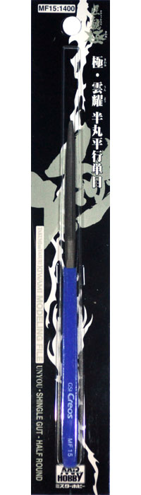 匠之鑢 極 雲耀 半丸平行単目ヤスリ(GSIクレオス研磨 切削 彫刻No.MF015)商品画像