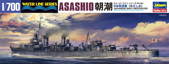 日本駆逐艦 朝潮プラモデル(ハセガワ1/700 ウォーターラインシリーズNo.463)商品画像