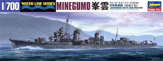 日本駆逐艦 峯雲プラモデル(ハセガワ1/700 ウォーターラインシリーズNo.464)商品画像