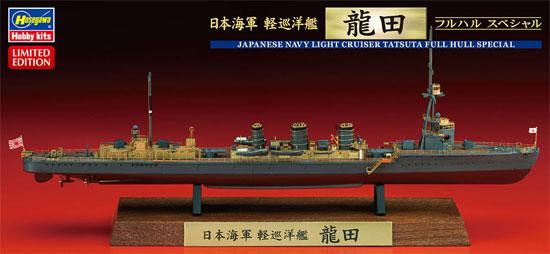 日本海軍 軽巡洋艦 龍田 フルハル スペシャルプラモデル(ハセガワ1/700 ウォーターラインシリーズ フルハルスペシャルNo.CH123)商品画像