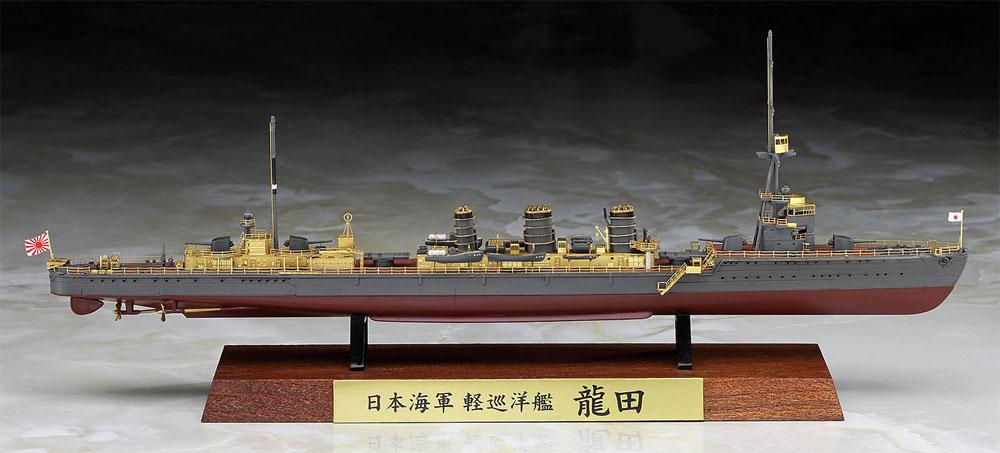 日本海軍 軽巡洋艦 龍田 フルハル スペシャルプラモデル(ハセガワ1/700 ウォーターラインシリーズ フルハルスペシャルNo.CH123)商品画像_2