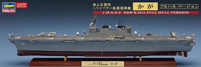海上自衛隊 ヘリコプター搭載護衛艦 かが フルハルバージョンプラモデル(ハセガワ1/700 ウォーターラインシリーズ フルハルスペシャルNo.30047)商品画像