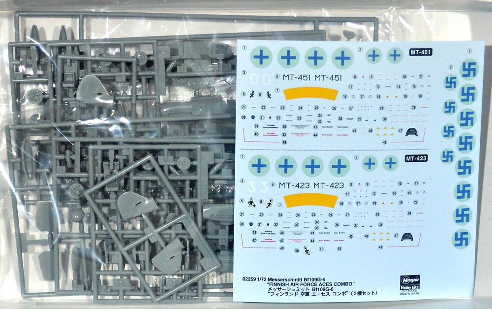メッサーシュミット Bf109G-6 フィンランド空軍 エーセスコンボプラモデル(ハセガワ1/72 飛行機 限定生産No.02259)商品画像_1