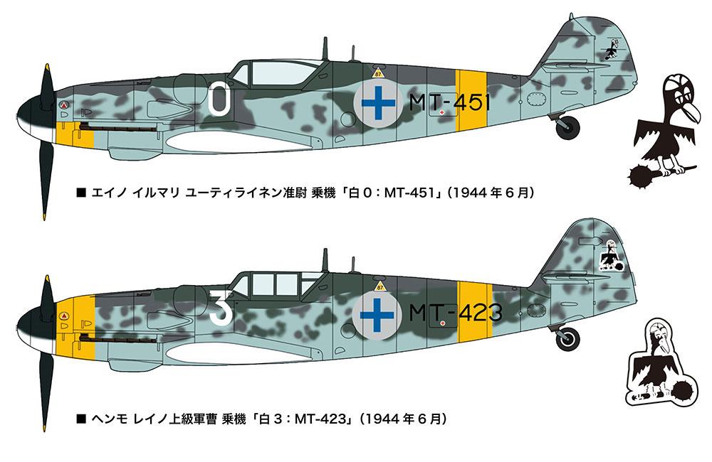 メッサーシュミット Bf109G-6 フィンランド空軍 エーセスコンボプラモデル(ハセガワ1/72 飛行機 限定生産No.02259)商品画像_3