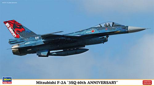 三菱 F-2A 3SQ 60周年記念プラモデル(ハセガワ1/72 飛行機 限定生産No.02261)商品画像