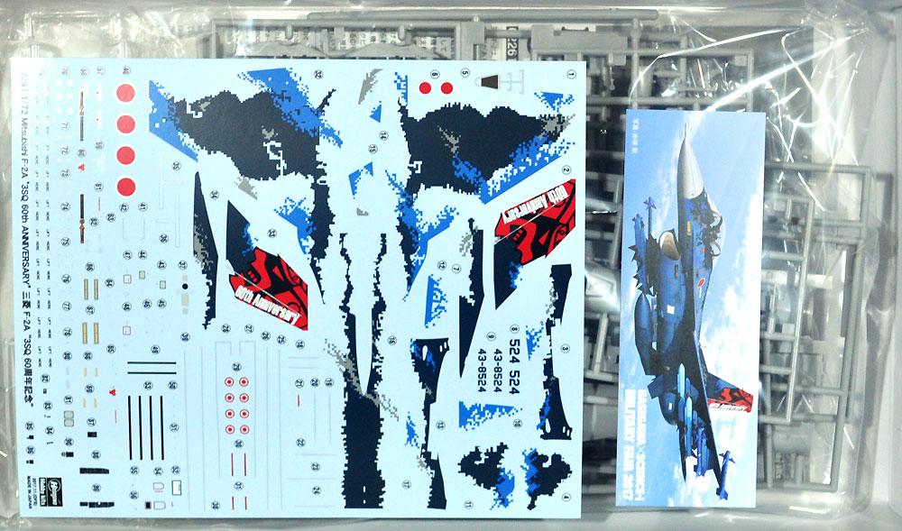 三菱 F-2A 3SQ 60周年記念プラモデル(ハセガワ1/72 飛行機 限定生産No.02261)商品画像_1