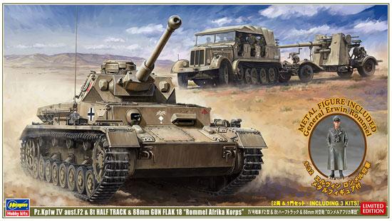 4号戦車 F2型 & 8tハーフトラック & 88mm対空砲 ロンメルアフリカ軍団プラモデル(ハセガワ1/72 ミニボックスシリーズNo.30046)商品画像