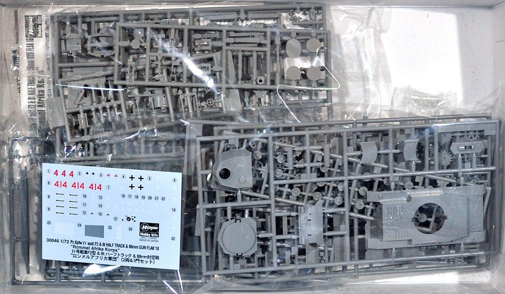 4号戦車 F2型 & 8tハーフトラック & 88mm対空砲 ロンメルアフリカ軍団プラモデル(ハセガワ1/72 ミニボックスシリーズNo.30046)商品画像_1