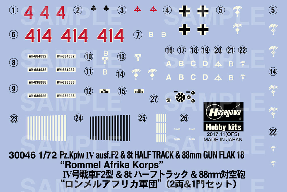 4号戦車 F2型 & 8tハーフトラック & 88mm対空砲 ロンメルアフリカ軍団プラモデル(ハセガワ1/72 ミニボックスシリーズNo.30046)商品画像_2
