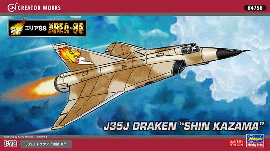 J35J ドラケン 風間 真 (エリア88)プラモデル(ハセガワクリエイター ワークス シリーズNo.64758)商品画像