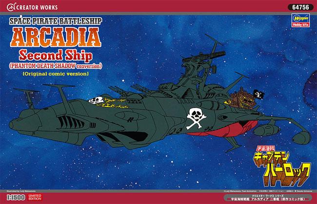 宇宙海賊戦艦 アルカディア 二番艦 (原作コミック版)プラモデル(ハセガワクリエイター ワークス シリーズNo.64756)商品画像