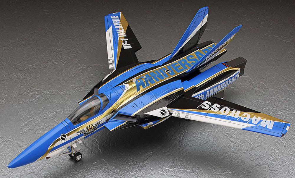 VF-1J バルキリー マクロス35周年塗装機プラモデル(ハセガワ1/72 マクロスシリーズNo.65839)商品画像_4