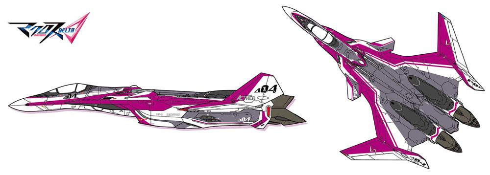 VF‐31C ジークフリード ミラージュ機 マクロスΔプラモデル(ハセガワ1/72 マクロスシリーズNo.65840)商品画像_2