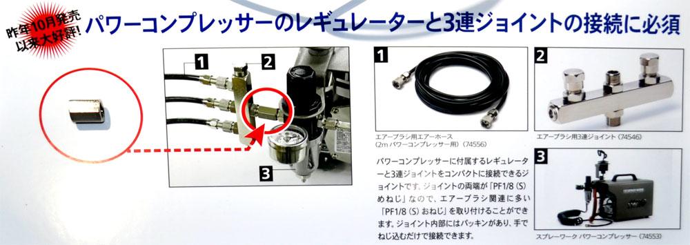 接続ジョイント (めねじ S/S)ジョイント(タミヤタミヤエアーブラシシステムNo.74558)商品画像_2