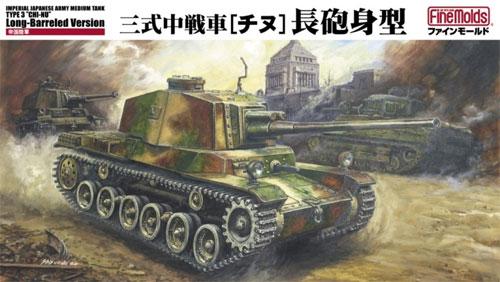帝国陸軍 三式中戦車 チヌ 長砲身型プラモデル(ファインモールド1/35 ミリタリーNo.FM029)商品画像
