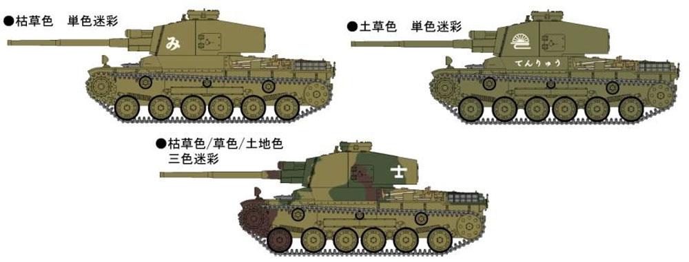 帝国陸軍 三式中戦車 チヌ 長砲身型プラモデル(ファインモールド1/35 ミリタリーNo.FM029)商品画像_2