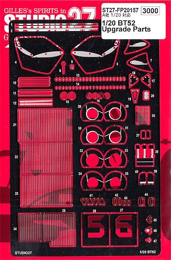 ブラバム BT52  グレードアップパーツエッチング(スタジオ27F-1 ディテールアップパーツNo.FP20157)商品画像