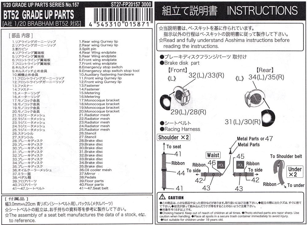 ブラバム BT52  グレードアップパーツエッチング(スタジオ27F-1 ディテールアップパーツNo.FP20157)商品画像_2