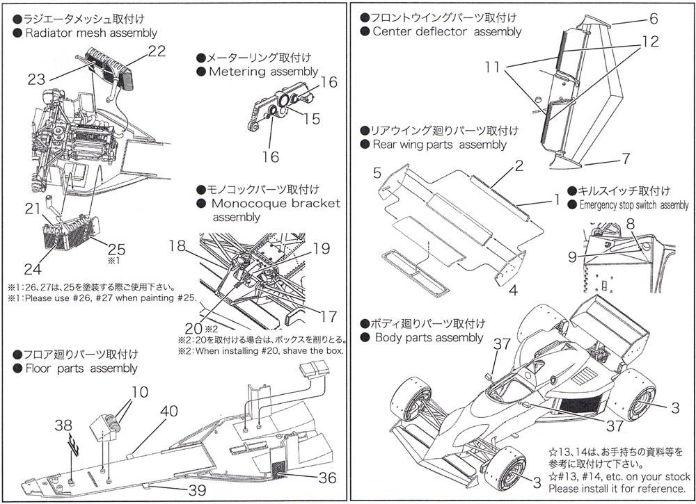ブラバム BT52  グレードアップパーツエッチング(スタジオ27F-1 ディテールアップパーツNo.FP20157)商品画像_3
