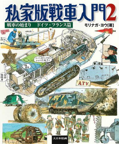 私家版戦車入門 2 戦車の始まり ドイツ・フランス篇本(大日本絵画戦車関連書籍No.23224)商品画像