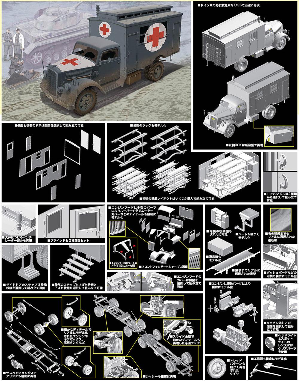 ドイツ 3トン 4×2 トラック 野戦救急車プラモデル(ドラゴン1/35 '39-'45 SeriesNo.6790)商品画像_2