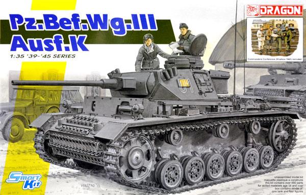 ドイツ 3号指揮戦車 K型プラモデル(ドラゴン1/35
