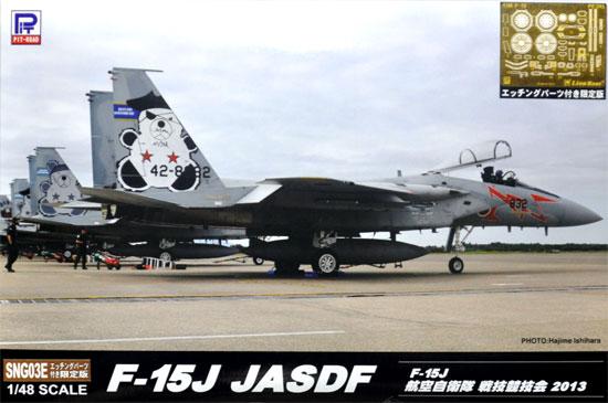 F-15J 航空自衛隊 戦技競技会 2013 (エッチングパーツ付き)プラモデル(ピットロードSNG エアクラフト プラモデルNo.SNG003E)商品画像