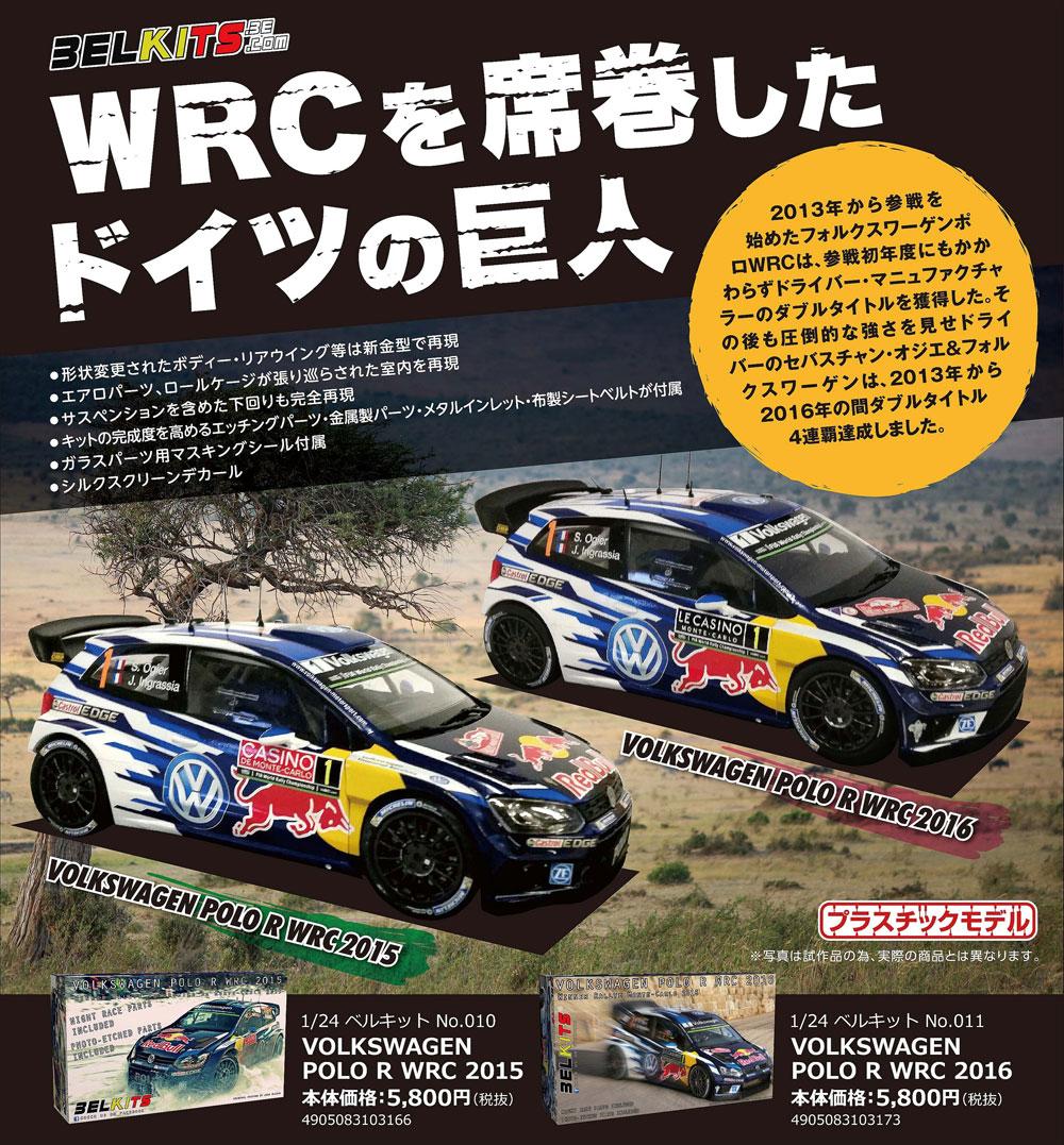フォルクスワーゲン ポロ R WRC 2015プラモデル(BELKITS1/24 PLASTIC KITSNo.BEL-010)商品画像_1
