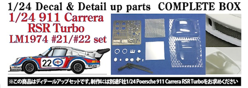 ポルシェ 911 カレラ RSR ターボ ル・マン 1974 #21/#22 コンプリートパーツセットエッチング(スタジオ27ツーリングカー/GTカー デティールアップパーツNo.CP24020)商品画像_1