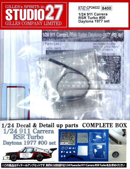 ポルシェ 911 カレラ RSR ターボ デイトナ #00 デイトナ 1977 コンプリートパーツセットエッチング(スタジオ27ツーリングカー/GTカー デティールアップパーツNo.CP24022)商品画像