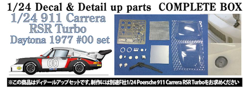 ポルシェ 911 カレラ RSR ターボ デイトナ #00 デイトナ 1977 コンプリートパーツセットエッチング(スタジオ27ツーリングカー/GTカー デティールアップパーツNo.CP24022)商品画像_1