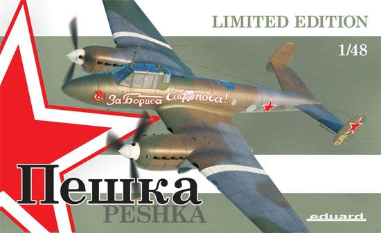 ペトリャコーフ Pe-2FT ペシュカプラモデル(エデュアルド1/48 リミテッドエディションNo.11112)商品画像