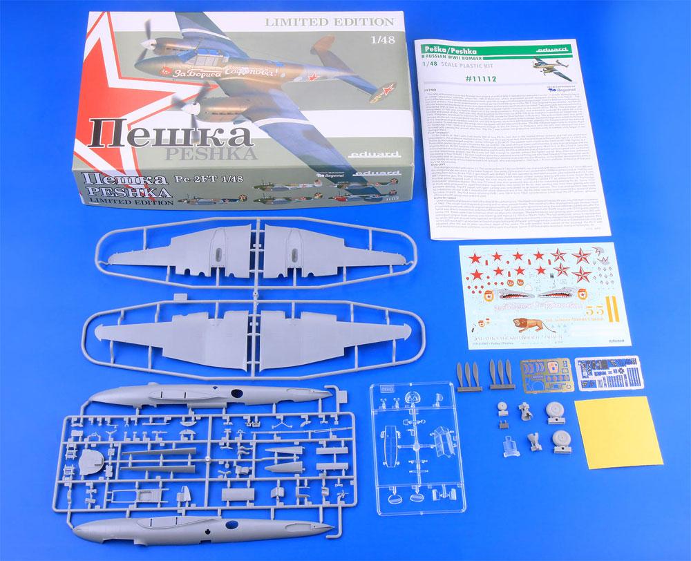 ペトリャコーフ Pe-2FT ペシュカプラモデル(エデュアルド1/48 リミテッドエディションNo.11112)商品画像_1