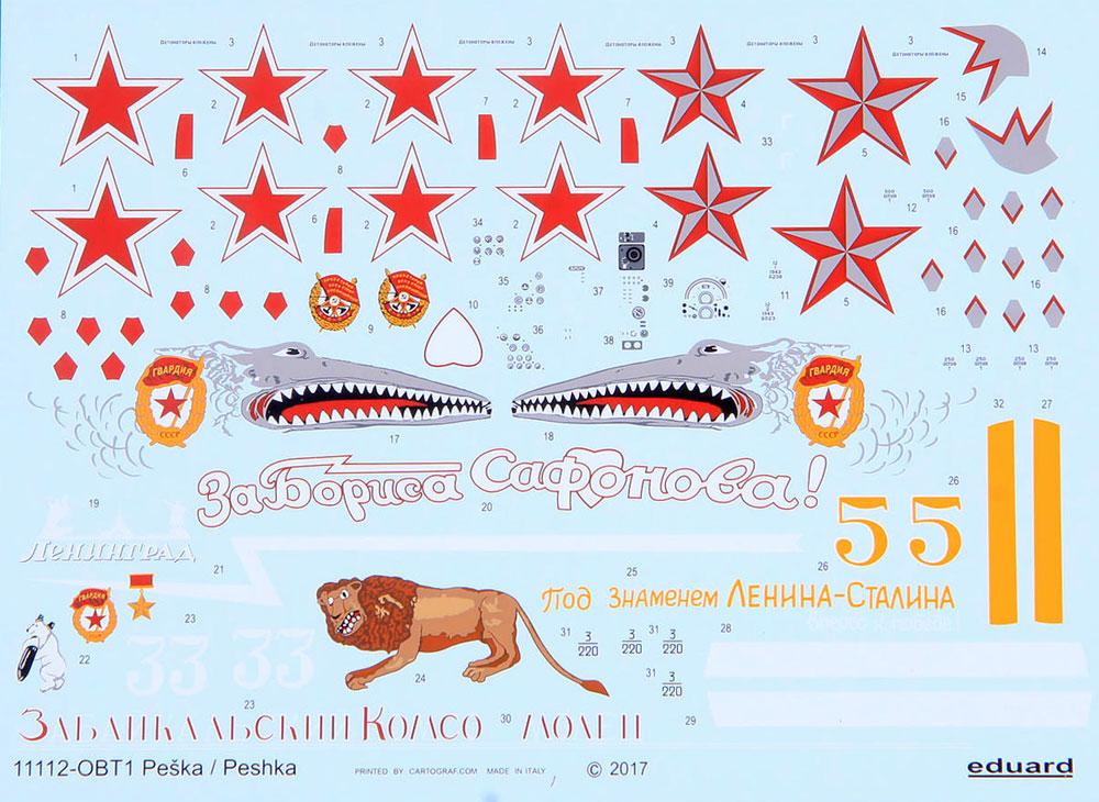 ペトリャコーフ Pe-2FT ペシュカプラモデル(エデュアルド1/48 リミテッドエディションNo.11112)商品画像_2