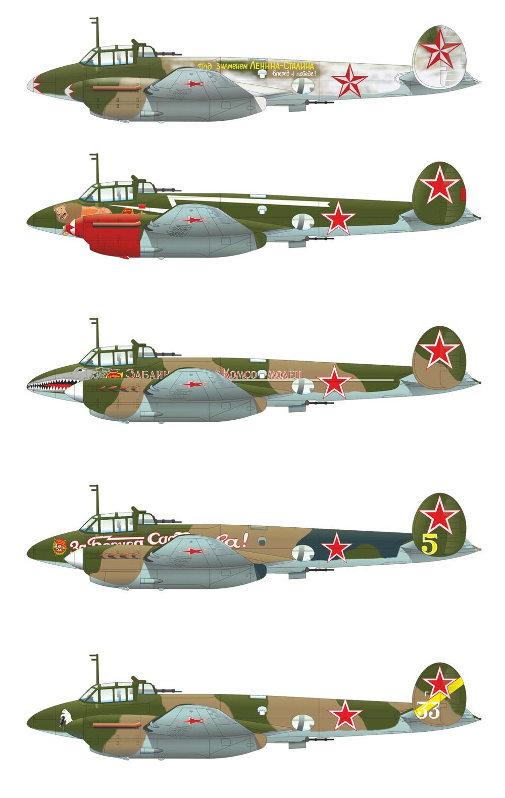 ペトリャコーフ Pe-2FT ペシュカプラモデル(エデュアルド1/48 リミテッドエディションNo.11112)商品画像_3
