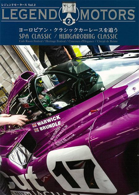 ヨーロピアン・クラシックカーレースを追う本(ホビージャパンLEGEND MOTORS (レジェンドモータース)No.Vol.002)商品画像