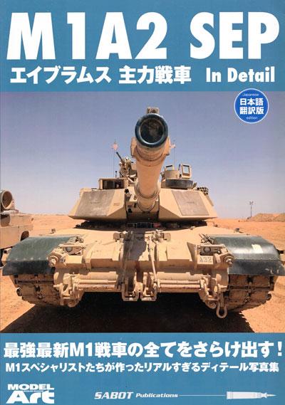 M1A2 SEP エイブラムス 主力戦車 インディテール本(モデルアート臨時増刊No.MDP-006)商品画像