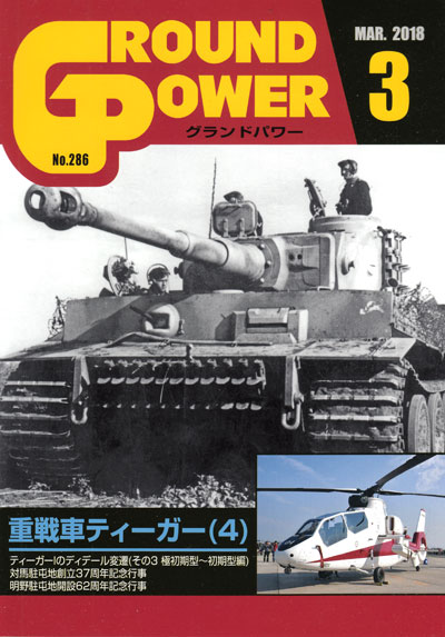 グランドパワー 2018年3月号雑誌(ガリレオ出版月刊 グランドパワーNo.286)商品画像