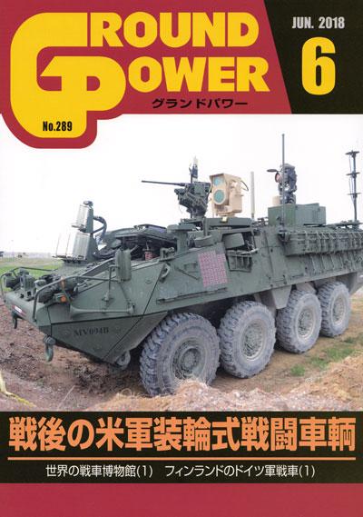 グランドパワー 2018年6月号雑誌(ガリレオ出版月刊 グランドパワーNo.289)商品画像