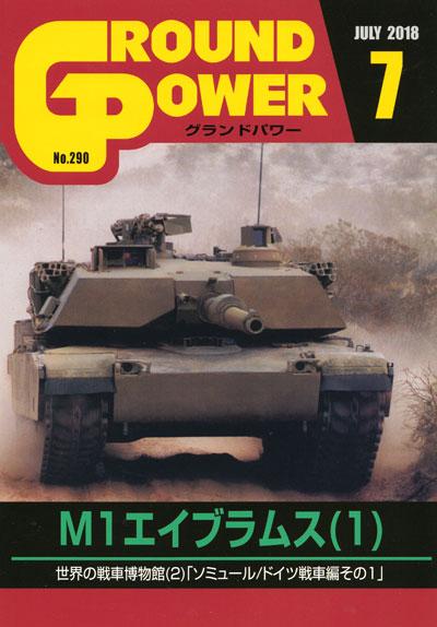 グランドパワー 2018年7月号雑誌(ガリレオ出版月刊 グランドパワーNo.290)商品画像
