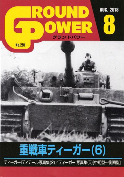 グランドパワー 2018年8月号雑誌(ガリレオ出版月刊 グランドパワーNo.291)商品画像