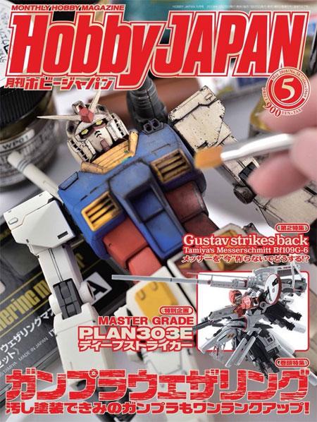 ホビージャパン 2018年5月号雑誌(ホビージャパン月刊 ホビージャパンNo.587)商品画像
