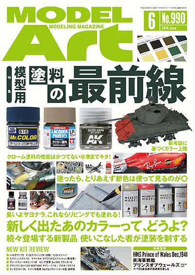 モデルアート 2018年6月号雑誌(モデルアート月刊 モデルアートNo.990)商品画像