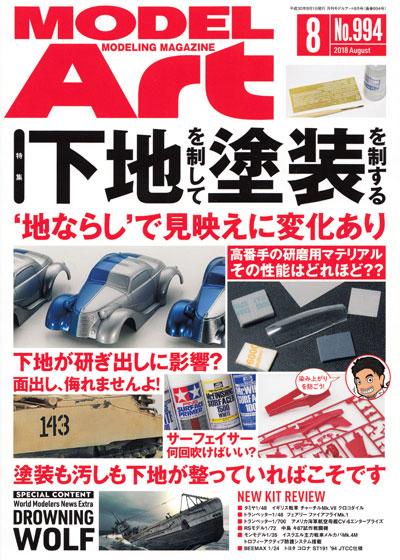モデルアート 2018年8月号雑誌(モデルアート月刊 モデルアートNo.994)商品画像