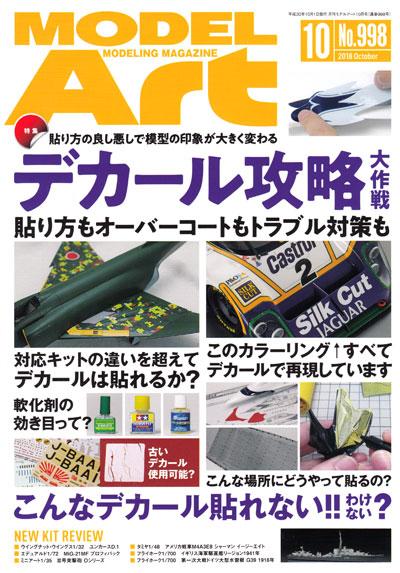 モデルアート 2018年10月号雑誌(モデルアート月刊 モデルアートNo.998)商品画像