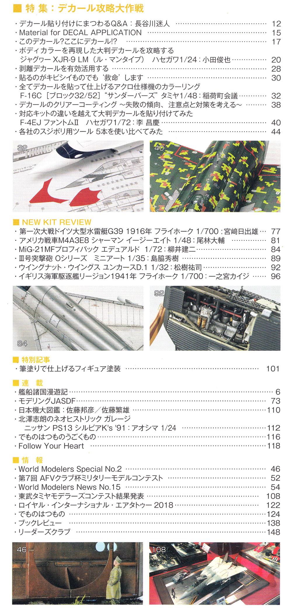 モデルアート 2018年10月号雑誌(モデルアート月刊 モデルアートNo.998)商品画像_1