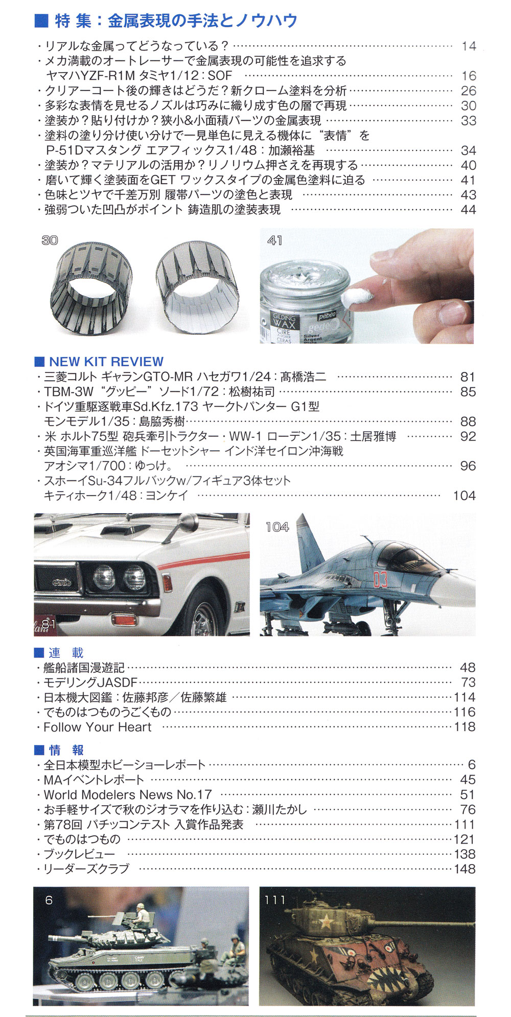 モデルアート 2018年12月号雑誌(モデルアート月刊 モデルアートNo.1002)商品画像_1