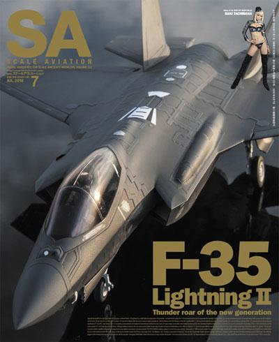 スケール アヴィエーション 2018年7月号雑誌(大日本絵画Scale AviationNo.Vol.122)商品画像
